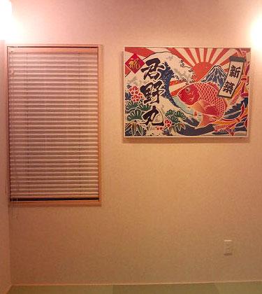 白土様の大漁旗の写真