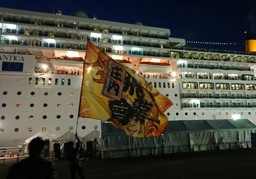 庄内飛龍會様のよさこい旗の写真