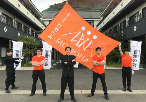 静岡県の百葉の会様の旗