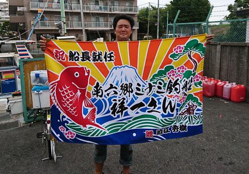 東京都近江様の大漁旗の写真1