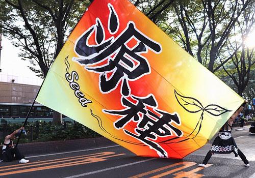 福島学生「源種」~seed〜様のよさこい旗