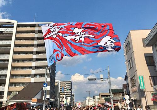 真舞會様のよさこい旗