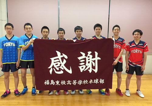 福島東稜高等学校卓球部様の応援旗