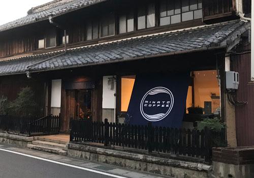 岐阜県の湊珈琲様の日除け暖簾