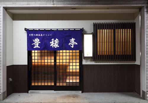 株式会社紫雲寺記念館様の暖簾
