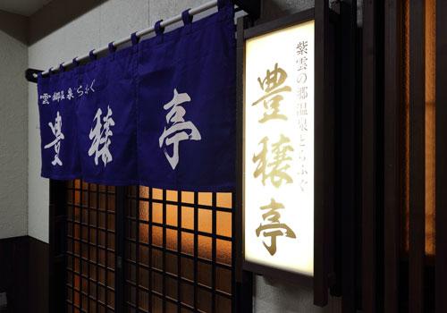 紫雲寺記念館様の暖簾の写真-2