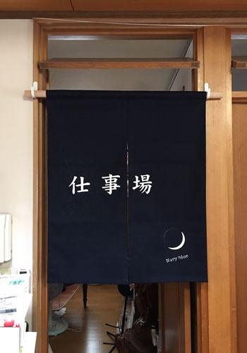 ネイビーブルー様の内暖簾の写真