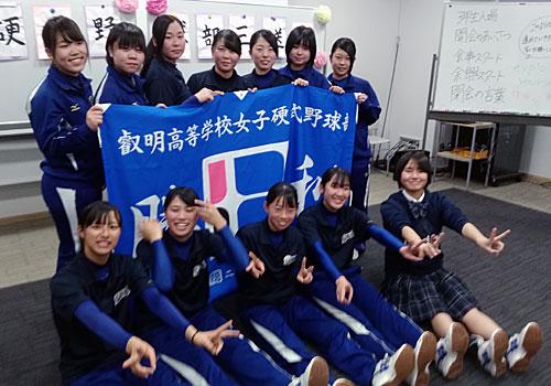 私立叡明高等学校女子硬式野球部様の応援旗