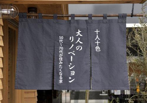 ミノダ建築デザイン様の暖簾