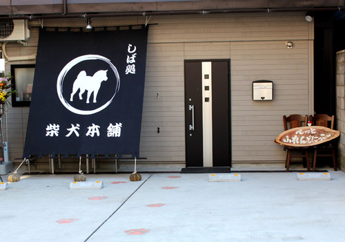ペットフレンドニッコー(柴犬本舗)様の日除け暖簾