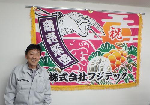 ヒワサ工業様の大漁旗の写真1