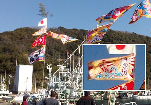 宮崎県の高平様の大漁旗