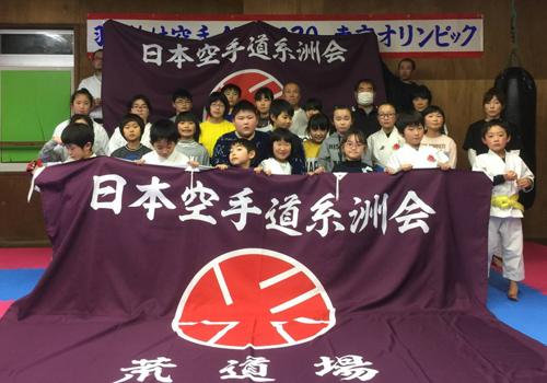 福島県の日本空手道糸洲会様の応援旗