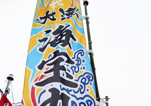 岩手県の岩城様の大漁旗のぼり