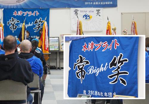 木津ブライト様の応援旗(野球)