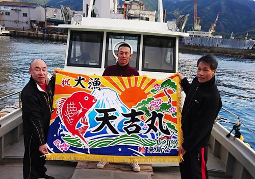 川又様の大漁旗