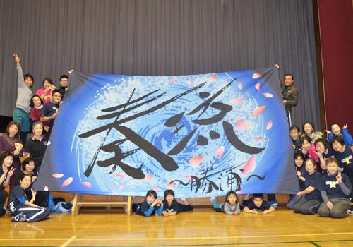 奏琉~勝浦~(そうる~かつうら~)様のよさこい旗