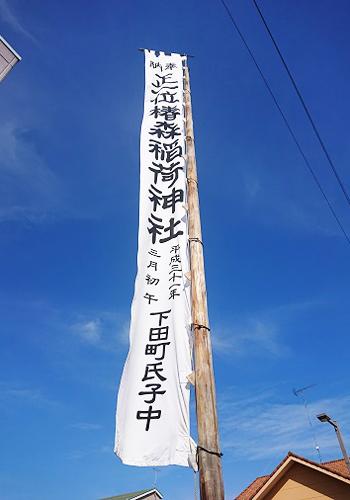 染谷様の神社幟のお写真2