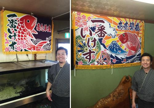 鈴木様の大漁旗