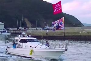 船に大漁旗を掲げてみた