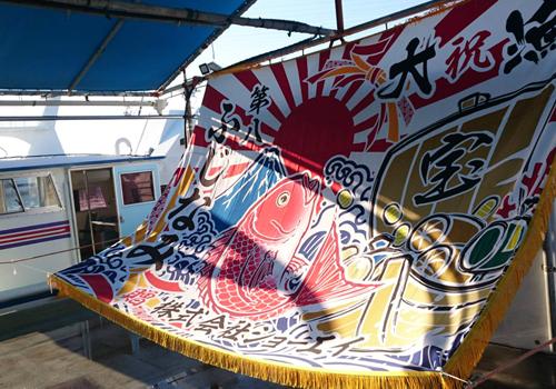 鯛と宝船を組み合せ豪華な旗に!