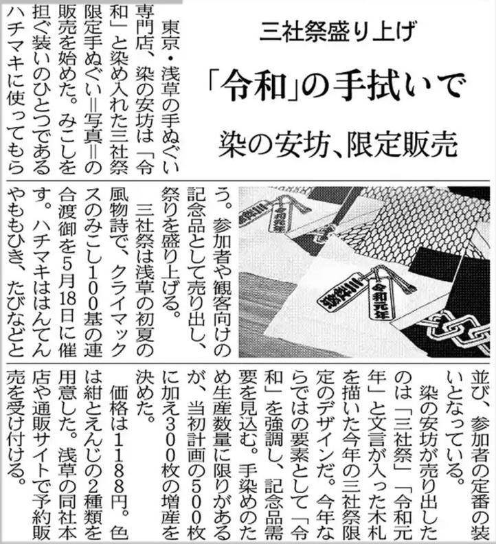 染の安坊-令和手ぬぐい-日本経済新聞