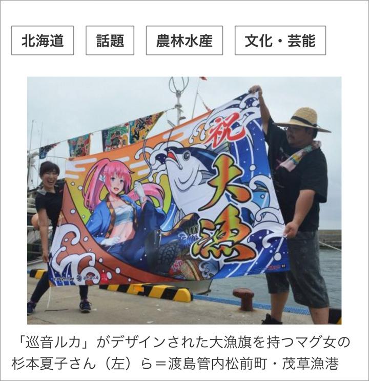 巡音ルカ記事(北海道新聞)電子版