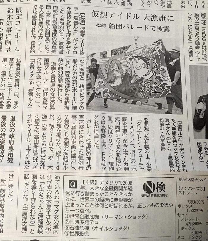 巡音ルカ記事(北海道新聞)