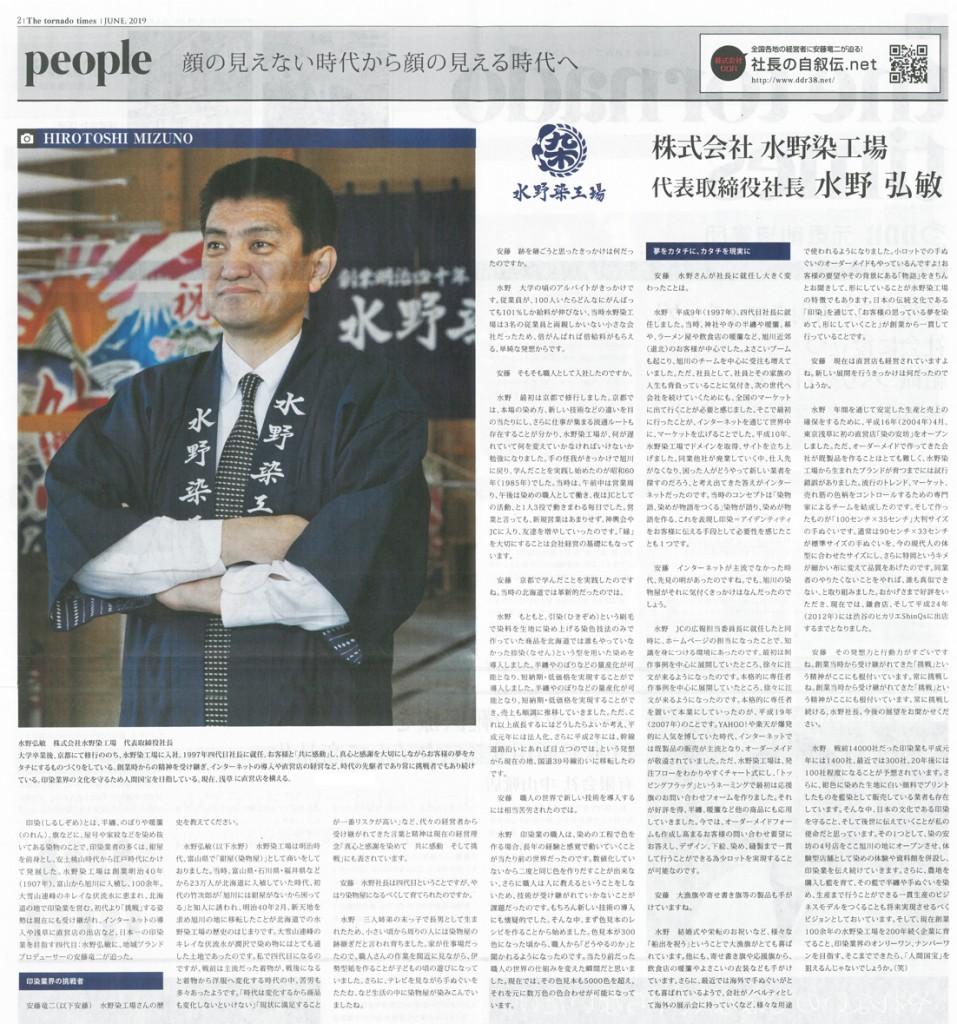 DDR新聞掲載