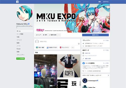 「マジカルmirai 2019」に参加している皆さん宛に英語メッセージin初音ミクのオフィシャルFacebook