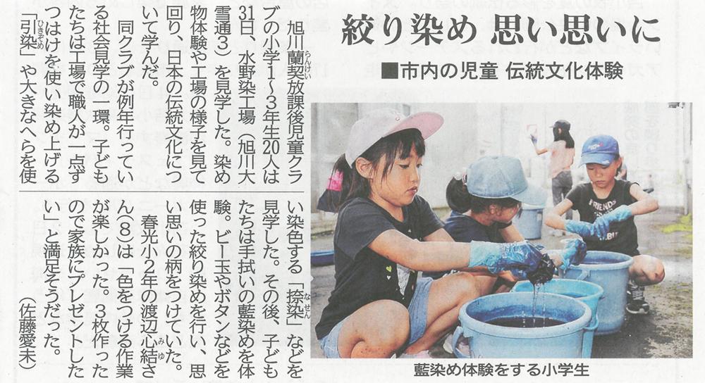北海道新聞に記事が掲載されました!~絞り染め思い思いに~