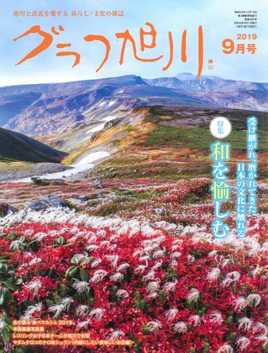 旭川の情報誌「グラフ旭川」様9月号に記事が掲載されました。