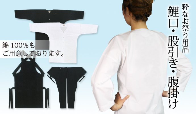 鯉口シャツ、股引、腹掛けの販売