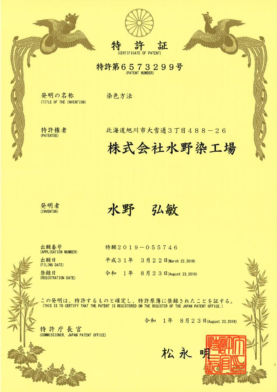 特許-証明書