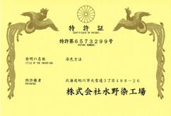 「染色方法」について特許を取得しました!