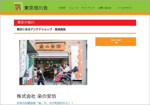 東京旭川会様のHPに、弊社のグループ会社「染の安坊」の記事を掲載していただきました!