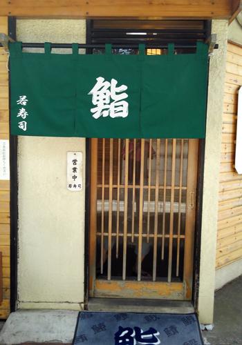 若寿司様の暖簾2