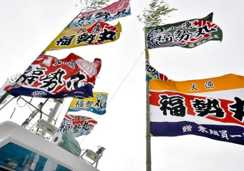 海に映える大漁旗!進水式に掲げていただきました。