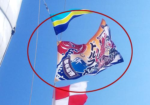 大漁旗に大変満足していただきました!