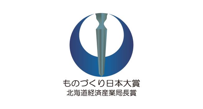 「第8回ものづくり日本大賞」北海道経済産業局長賞を受賞いたしました。