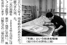 日本経済新聞様に弊社の記事が掲載されました!~夢は染め物テーマパーク、水野染工場の脱「伝統工芸」~