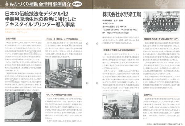 「ニュースレポート中央会」に我が社の事例が紹介されました。