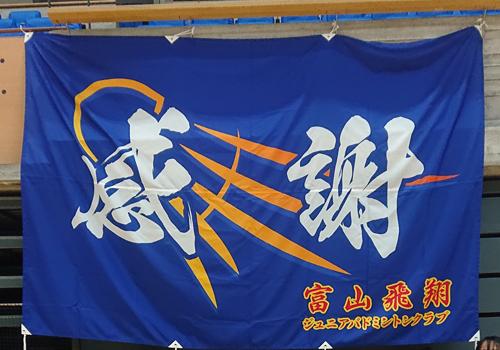 「素晴らしい旗」とお喜びいただけました!