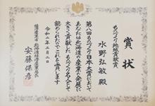 北海道経済産業局より「第8回ものづくり日本大賞」を受賞し、賞状を頂きました!