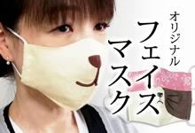 綿100%!オリジナルフェイスマスク、新デザインや無地マスクを追加して販売中です。|水野染工場