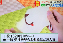 テレビ朝日「スーパーJチャンネル」様で弊社のマスクを紹介していただきました!