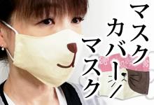 綿100%!オリジナルマスクカバー/マスク、新デザインや無地を追加して販売中です。|水野染工場