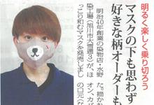 旭川市・近郊地域のフリーペーパー【ライナー】様に動物マスクの記事を掲載していただきました! 「明るく楽しく乗り切ろう」