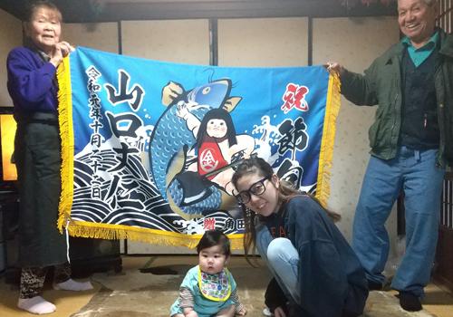 角田様の大漁旗(節句旗)3