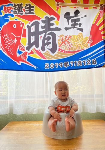 兵庫県 谷口様の大漁旗